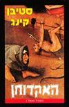 Israel, 1999
