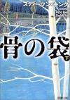 Japan, 2003