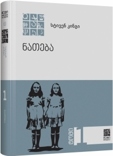 Palitral, Hardcover, Georgia, 2014
