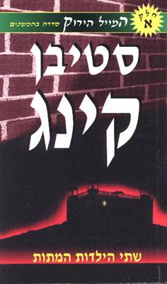Band 1 von 6, Modan, Paperback, Israel