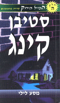 Band 5 von 6, Modan, Paperback, Israel