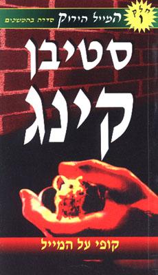 Band 6 von 6, Modan, Paperback, Israel