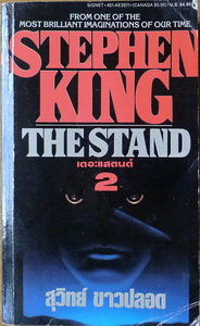 The Stand, Paperback