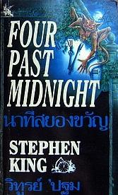 2 von 2, Paperback, Thailand