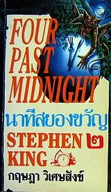 1 von 2, Paperback, Thailand