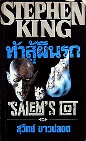 Salem's Lot, Paperback