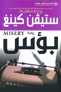 Misery, Paperback, 2007