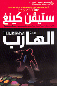 The Running Man, Paperback, 2007