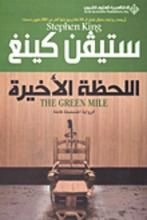 The Green Mile, Paperback, 2009