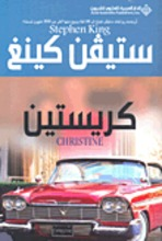 Christine, Paperback, 2010