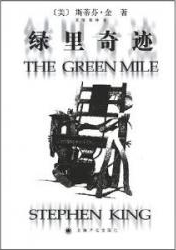 The Green Mile, Paperback, 2001