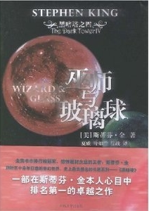 The Dark Tower - Wizard and Glass, Paperback, 1991