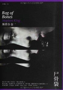 Bag of Bones, Paperback, 2012