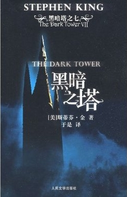 The Dark Tower - The Dark Tower, Paperback, 2010