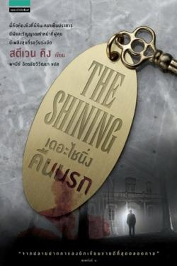 The Shining, Paperback, Oct 2015