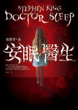 Doctor Sleep, Paperback, Aug 10, 2015