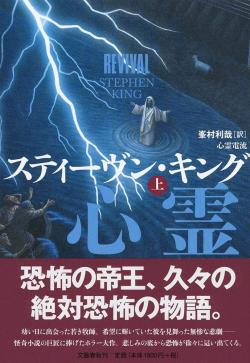 1 of 2, Bungei Syunjyu, Paperback, Japan, 2019
