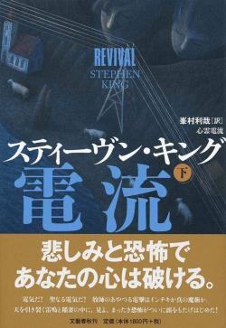 2 of 2, Bungei Syunjyu, Paperback, Japan, 2019