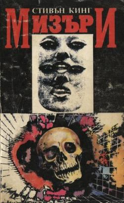 Misery, Paperback, 1992