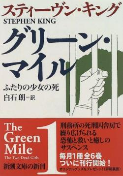 The Green Mile 1 - The Two Dead Girls, Paperback