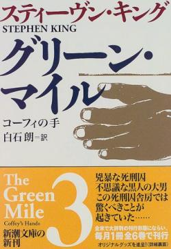 The Green Mile 3 - Coffey's Hands, Paperback