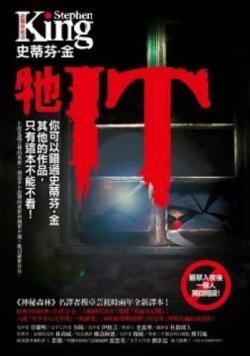 IT, Paperback, 2012