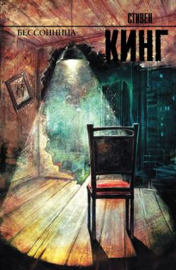 Insomnia, Hardcover