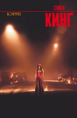 Carrie, Hardcover