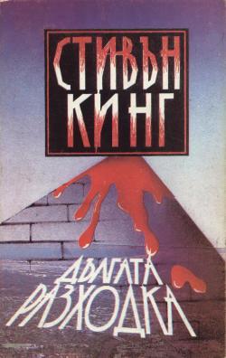 Bard, Paperback, Bulgaria, 1992