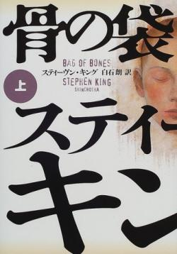 1 of 2, Shinchosha, Paperback, Japan, 2000