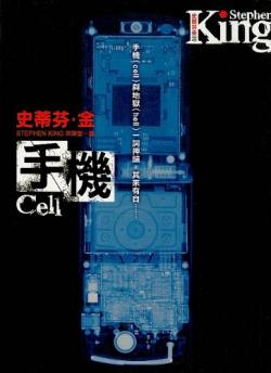 Cell, Paperback, 2007