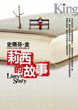 Lisey's Story, Paperback