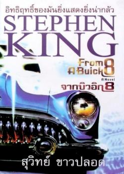 From a Buick 8, Paperback