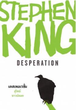 Desperation, Paperback