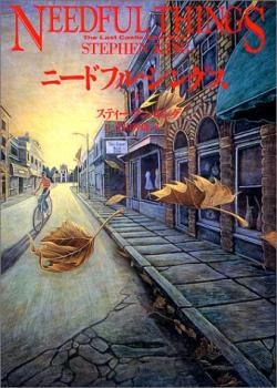 1 of 2, Bungei Syunjyu, Paperback, Japan, 1994