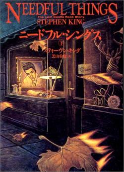 2 of 2, Bungei Syunjyu, Paperback, Japan, 1994