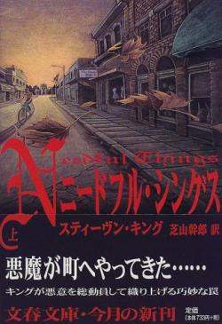 1 of 2, Bungei Syunjyu, Paperback, Japan, 1998