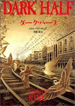Bungei Syunjyu, Hardcover, Japan, 1992