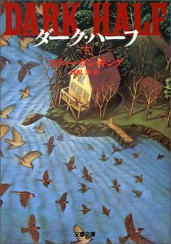 2 of 2, Bungei Syunjyu, Paperback, Japan, 1995