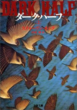 1 of 2, Bungei Syunjyu, Paperback, Japan, 1995