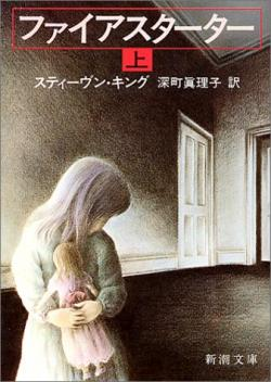 1 of 2, Shinchosha, Paperback, Japan, 1982