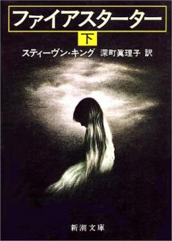 2 of 2, Shinchosha, Paperback, Japan, 1982