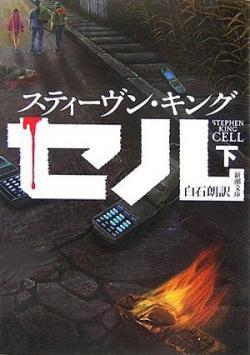 Cell, Paperback, Nov 28, 2007