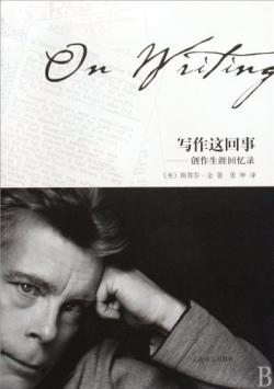 On Writing - A Memoir of the Craft, Paperback, 2000