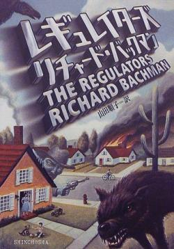 The Regulators, Paperback