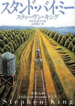 2 of 2, Shinchosha, Paperback, Japan, 1987