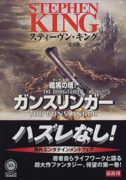 The Dark Tower - The Gunslinger, Paperback, Sep 22, 1998