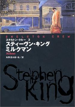 3 of 3, Fusosha, Paperback, Japan, 1988
