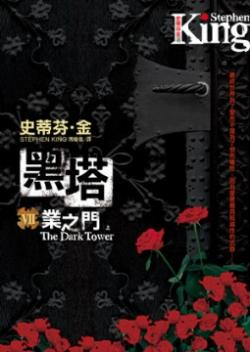 The Dark Tower - The Dark Tower, Paperback, 2008