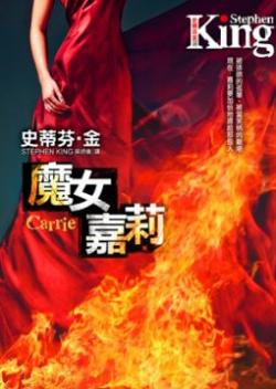 Carrie, Paperback, 2011